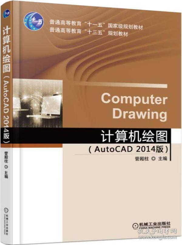 计算机绘图(AutoCAD 2014版)