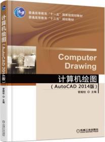 正版二手计算机绘图AutoCAD2014版9787111512455