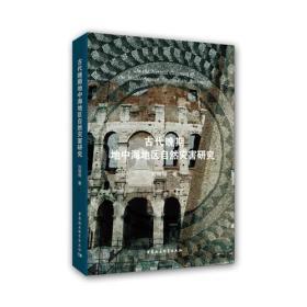 古代晚期地中海地区自然灾害研究