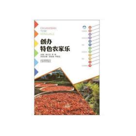云南高原特色农业系列丛书:创办特色农家乐