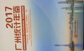 广州统计年鉴2017