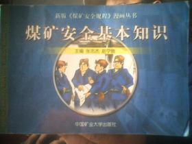 新版<<煤矿安全规程>>漫画丛书----煤矿安全基本知识