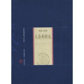 戏曲小说卷-元杂剧精选 王薇 评注 三晋出版社 9787545700121