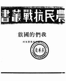 我们的国旗-(复印本)-农民抗战丛书