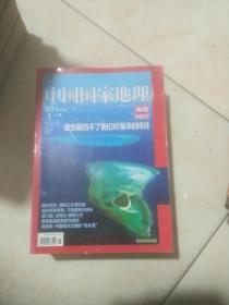 中国国家地理  2013年1期  总第627期   海南专辑   上册