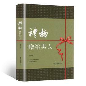 礼物·赠给男人(智慧品读馆)(金铁75)