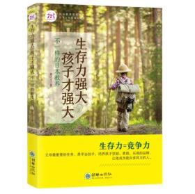 生存力强大,孩子才强大:不一样的日本教养