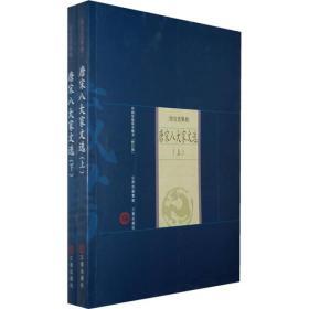 中国家庭基本藏书·综合选集卷:唐宋八大家文选(上下)