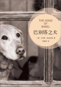 巴别塔之犬