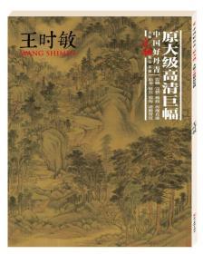 中国好丹青·大师立轴精品复制:王时敏