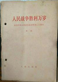 人民战争胜利万岁--纪念中国人民抗日战争胜利二十周年
