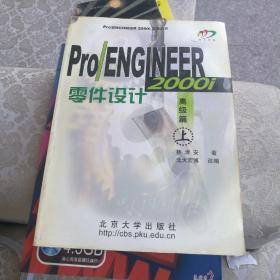 Pro/ENGINEER 2000i零件设计:高级篇(上)