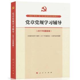 党章党规学习辅导 专著 2017年最新版