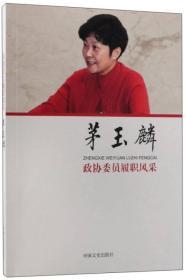 政协委员履职风采:茅玉麟