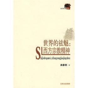(E80-5)当代学术文丛:世界的祛魅:西方宗教宗精神【390】