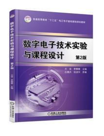 数字电子技术实验与课程设计(第2版)
