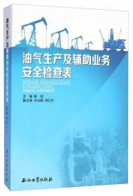 油气生产及辅助业务安全检查表