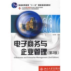 """电子商务与企业管理/普通高等教育""""十一五""""国家级规划教材·21世纪电子商务专业核心课程系列教材"""