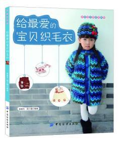 亲亲宝贝手织衣系列:给最爱的宝贝织毛衣