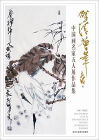 正版sj-9787514008128-双清荟萃 中国画名家五人展作品集