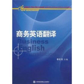 商务英语翻译