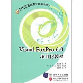 Visual FoxPro 6.0 项目化教程