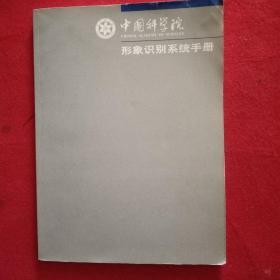 中国科学院形象识别系统手册