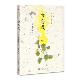 人民文学社《勿忘我》【塑封】