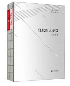 王小波文集·第六卷·杂文集:沉默的大多数
