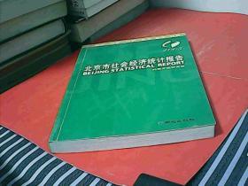 北京市社会经济统计报告2005