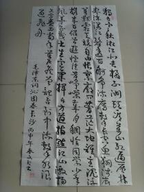 傅文烈(付文烈):书法:毛泽东词一首《沁园春 长沙》(带信封)(山东省寿光市名家)(参展作品)