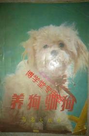養狗訓狗與名犬欣賞