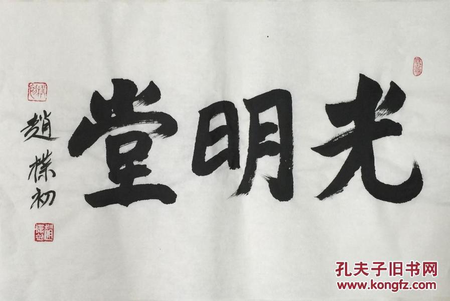 ★【顺丰包邮】、【纯手绘】【赵朴初】、★纯手绘书法、  四尺三开(69*46cm)顺丰包邮13买家自鉴