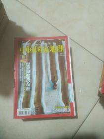 中国国家地理  2011年4期  总第606期   盐专辑   下册