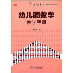 幼儿园数学教学手册