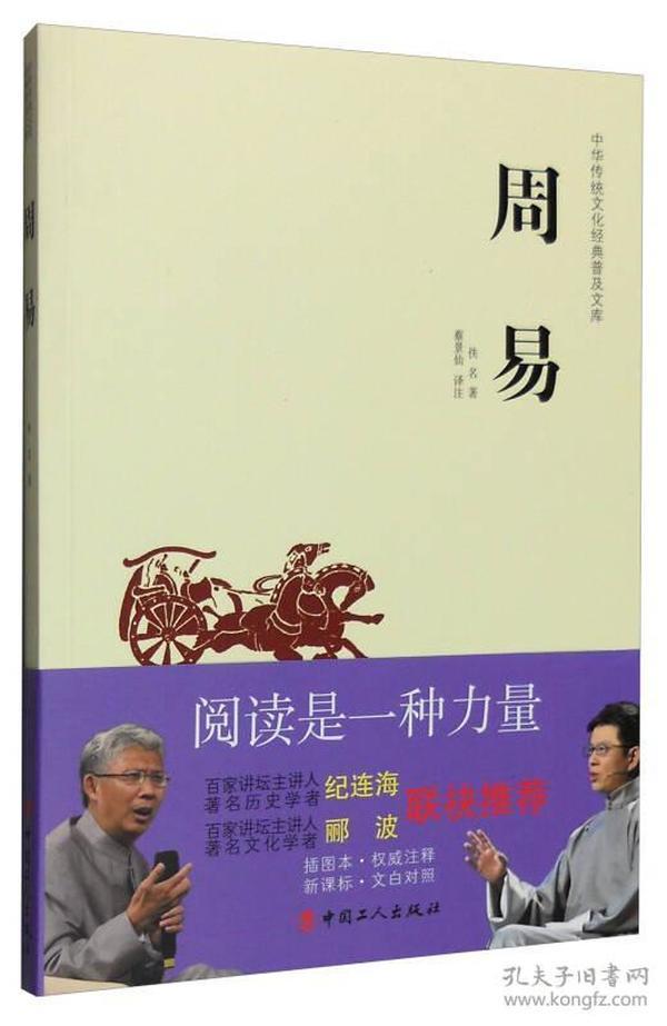 中华传统文化经典普及文库:周易