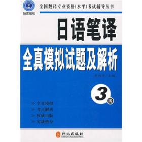 全国翻译专业资格(水平)考试辅导丛书:日语笔译全真模拟试题及解析(3级)
