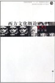 修订版·西方文化概论