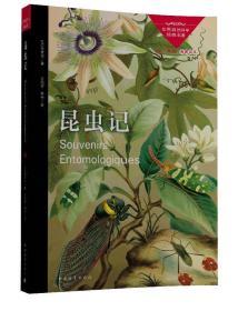 世界自然科学经典名著-昆虫记
