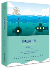 博集典藏馆:海底两万里