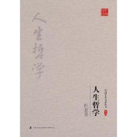 中国学术名著丛书:杜亚泉:人生哲学(塑封)