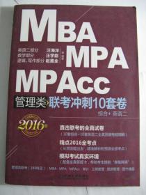 2016MBA、MPA、MPAcc管理类联考冲刺10套卷(综合+英语二)