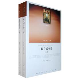 蒋介石全传(上下)(人民联盟文库)
