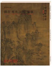 中国好丹青-大师条幅精品复制-五代四大家