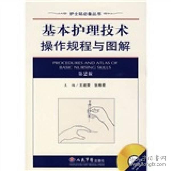 护士站必备丛书:基本护理技术操作规程与图解
