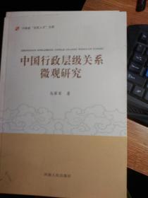 中国行政层级关系微观研究