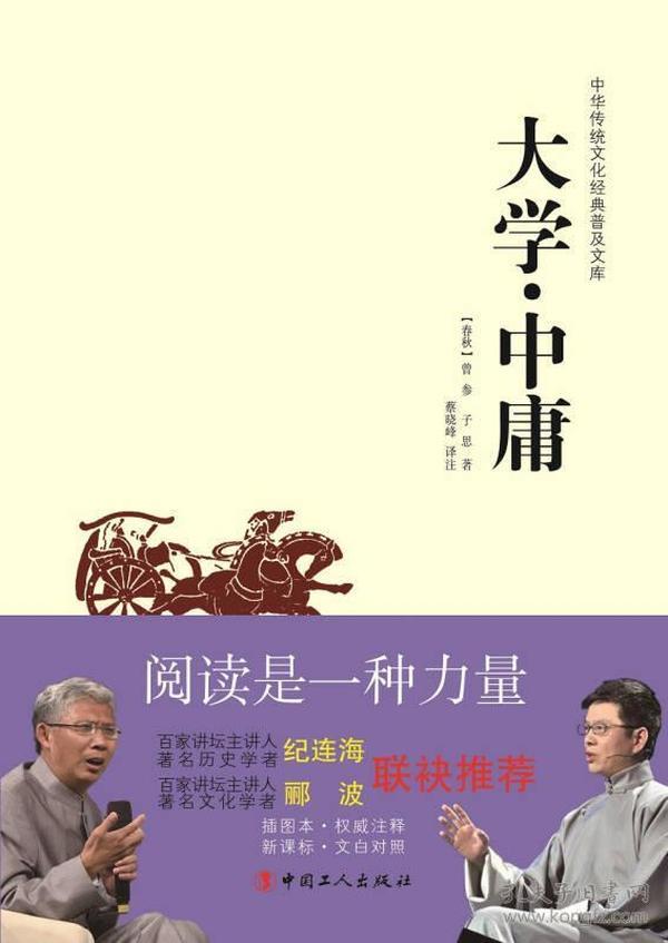中华传统文化经典普及文库--大学·中庸