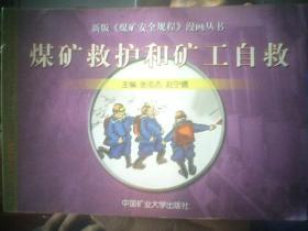 新版<<煤矿安全规程>>漫画丛书-----煤矿救护和矿工自救