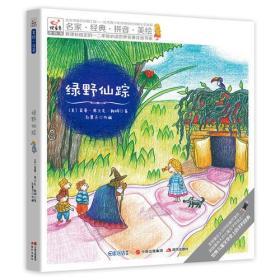 快乐鸟拼音读物国际版:绿野仙踪 一二年级注音读物(6-8岁)