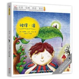 快乐鸟拼音读物国际版:彼得·潘 一二年级注音读物(6-8岁)